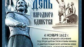 День Народного единства, 4 ноября