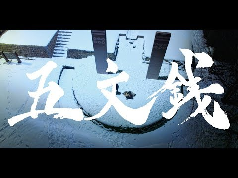 MOROHA「五文銭」Official Music Video