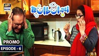 Bulbulay | Season 2 | Episode 6 Promo |  ARY Digital Drama