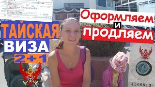 видео Виза в Тайланд для россиян 2017
