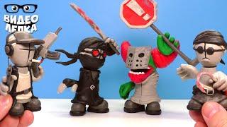 Лепим Трикки и других героев из Madness Combat Маднесс Комбат - Видео Лепка