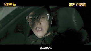 [바이럴] 예고편 패러디 영상