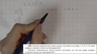 Решение задания №356 из учебника Н.Я.Виленкина