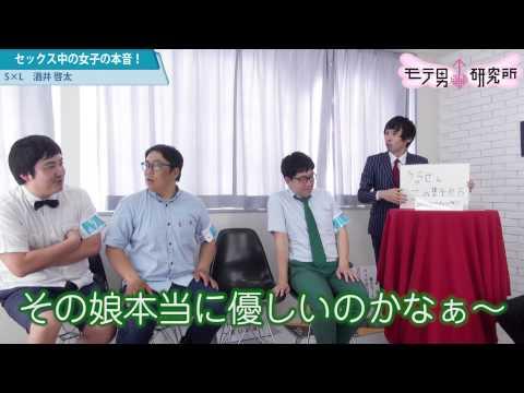 アンタッチャブル柴田のモテ男研究所 15 セックス中の女子の本音  前戯編