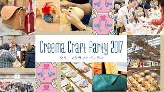 【PV】クリーマクラフトパーティ2017 in インテックス大阪