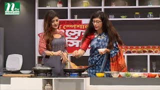 NTV EID Special Cooking Show | Srabonno Towhida | ঈদ স্পেশাল মাংসের রেসিপি | Ep 16