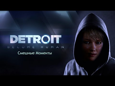 Бонивур и Киборги / Detroit: Become Human►Смешные моменты