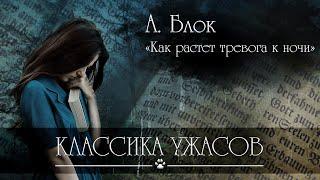 Александр Блок   Как растет тревога к ночи   мистические стихи
