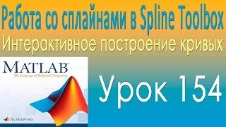 Интерактивное построение кривых, приложение splinetool. Урок 154