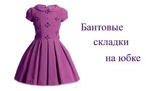 Бантовые складки на юбке. Урок №28