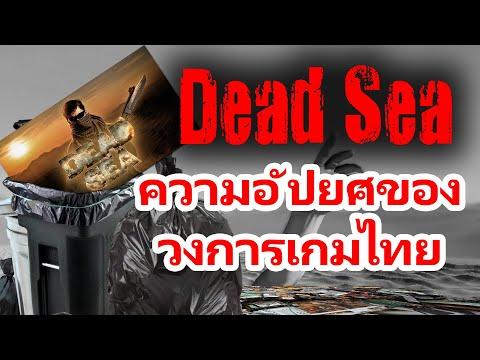 Dead Sea ความอัปยศของวงการเกมไทย