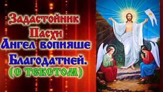Пасхальное песнопение Ангел Вопияше Благодатней чистая Дево радуйся аудио с текстом и иконами