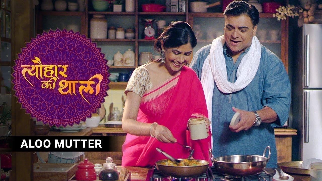 Download Sakshi Tanwar Makes Aaloo Mutter For Ram Kapoor on Diwali | #TyohaarKiThaali Special