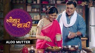 Sakshi Tanwar Makes Aaloo Mutter For Ram Kapoor on Diwali | #TyohaarKiThaali Special