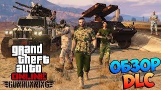 GTA Online: Обновление Торговля Оружием - Сколько всё стоит