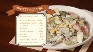 Утренний эфир / Будет вкусно: салат с сердцем, кукурузой и перепелиными яйцами