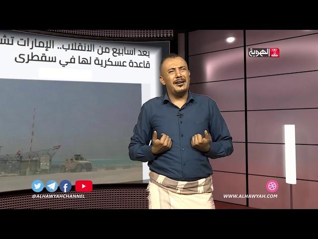 خبر وعلم | سقطرى قاعدة عسكرية إماراتية | قناة الهوية