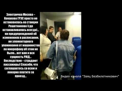 """Скандал в """"Ласточке"""" устроили пассажиры"""