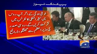 Prime Minister Imran Khan to visit Russia on Putin's invitation: sources