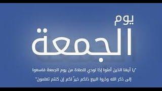 ماذا تعرف عن يوم الجمعة لفضيلة الشيخ محمد سيد حاج رحمه الله