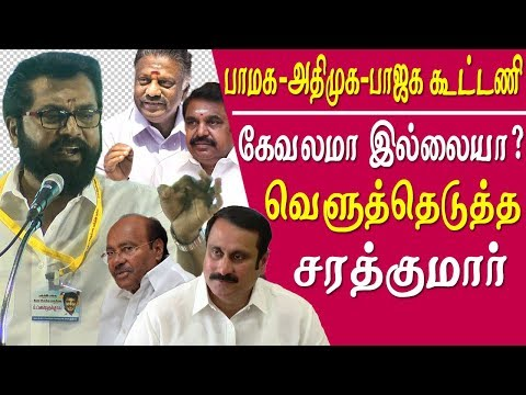 ADMK and PMK Alliance is shame  Sarathkumar  take on  AnbuMani Ramadoss and Dr Ramadoss  Tamil news live  Actor Sarathkumar in his party's  General Body Meeting  he's not like  PMK who keep on changing  Alliance for personal benefit,  he also said the PMK and ADMK Alliance  shame to Tamilnadu.  while speaking to his partyman Sarathkumar said soon his party form the government and soon he will become the prime minister of India like Narendra Modi Sarathkumar meeting , Sarathkumar speech, Sarathkumar interview, Sarathkumar,  Sarathkumar movies,   More tamil news tamil news today latest tamil news kollywood news kollywood tamil news Please Subscribe to red pix 24x7 https://goo.gl/bzRyDm  #tamilnewslive sun tv news sun news live sun news