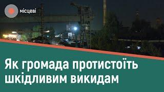 Як громада протистоїть шкідливим викидам хімічного виробництва | МІСЦЕВІ