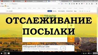 видео Китайские сервисы для отслеживания посылки с Алиэкспресс