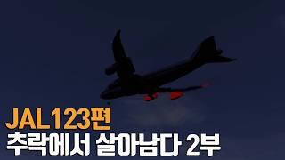 [나레이션] JAL 123편 추락에서 살아남다 2부