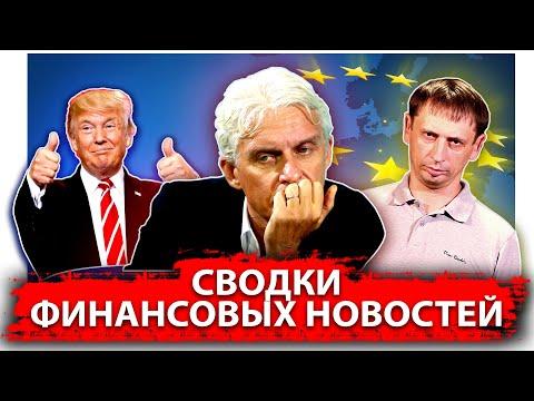 Сводки финансовых новостей   Aftershock.news