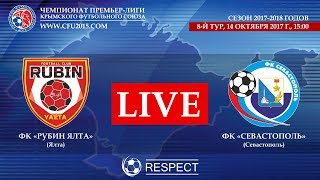 Рубин Ялта — ФК Севастополь. 8-й тур чемпионата ПЛ КФС