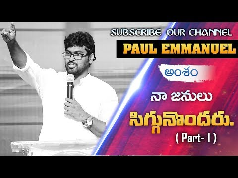 నా జనులు సిగ్గునొందరు   Part-1 || Life Changing Telugu Christian Message || Rev Paul Emmnauel