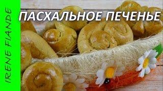 Греческое пасхальное печенье. Рецепт песочного теста(Греческое пасхальное печенье. Пасхальная выпечка из песочного теста. Международный проект