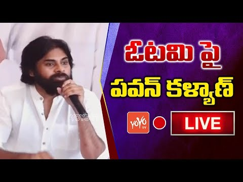 Pawan Kalyan LIVE | Pawan Kalyan Reacted on Janasena Defeat | AP Election Results | YOYO TV Channel
