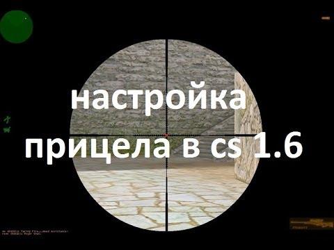 Настройка прицела для Counter-Strike 1.6