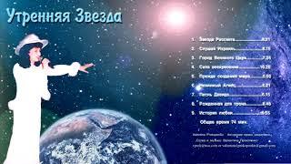УТРЕННЯЯ ЗВЕЗДА - альбом СД - Morning Star - ВАЛЕНТИНА Прокопенко