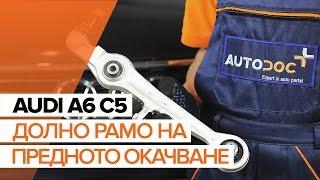 Как да сменим долно рамо на предното окачване на AUDI A6 C5 [ИНСТРУКЦИЯ]