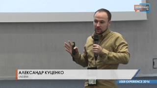USER EXPERIENCE 2014 Part 4