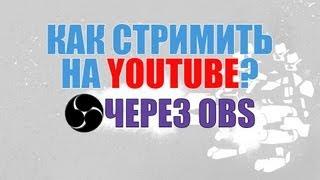 Как стримить на Youtube используя программу OBS?