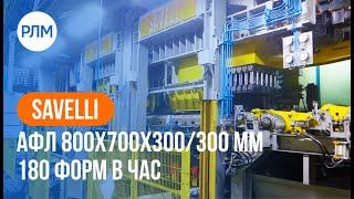 KUTTNER SAVELLI  АФЛ 800x700x300/300 мм 180 форм в час