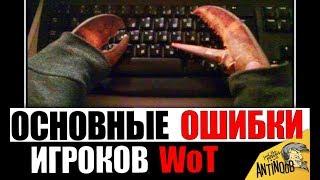 Основные ошибки игроков World of Tanks (wot)
