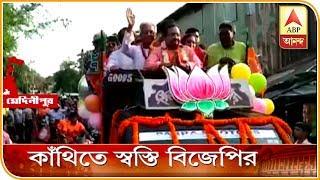 কাঁথিতে বিজেপি প্রার্থী করলো দেবাশিস সামন্তকে | ABP Ananda
