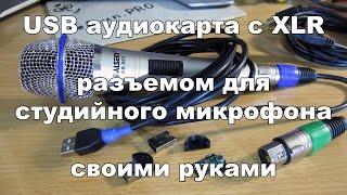 Кабель - USB аудиокарта с XLR разъемом для подключения микрофона своими руками