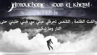 L'intouchable Psychiatrap  3dab el khelwi   عذاب الخلوي  Les Paroles   Lyrics