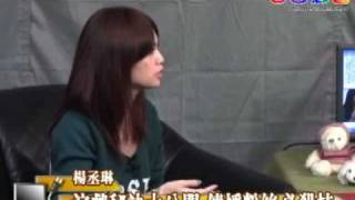 楊丞琳演戲秘訣大公開 傳授粉絲必殺技.flv