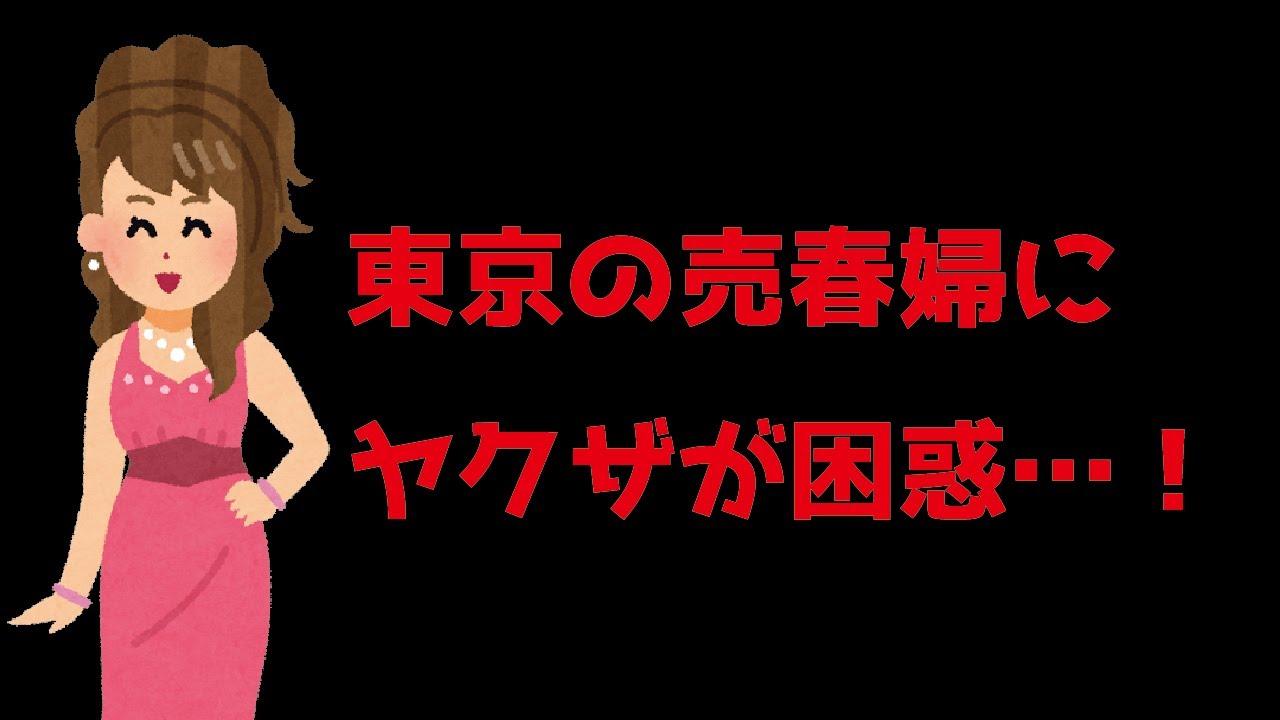 ヤクザが困惑!?東京の売春婦の実態