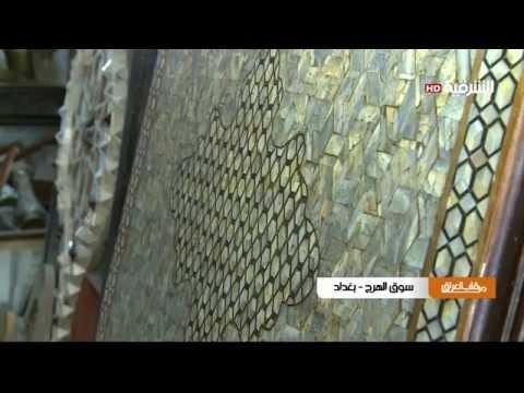 من قلب العراق: سوق الهرج - بغداد