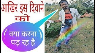 Village lover boy funny clip/गाँव की प्रेम कहानी/boyfriend ne mobile becha/top 10 village comedy.
