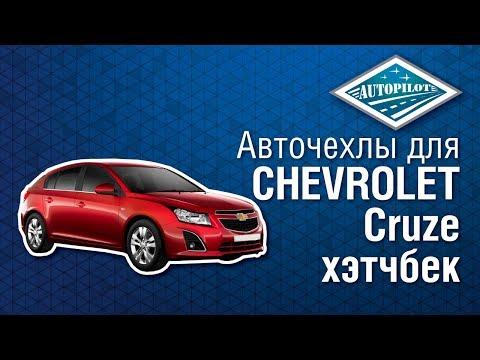 Чехлы для автомобиля CHEVROLET Cruze хэтчбек от российского производителя АВТОПИЛОТ