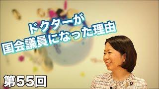 ドクターが国会議員になった理由【CGS 自見英子 健康と予防医学 第55回】