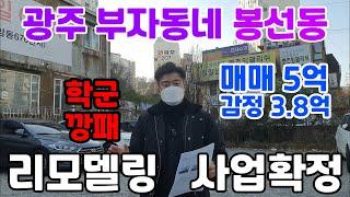 광주 부자동네 봉선동 리모델링 사업 확정 ! 아파트경매…
